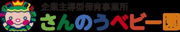さんのうベビー園|秋田市企業主導型保育園